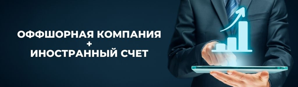 Оффшорная компания + счет - картинка